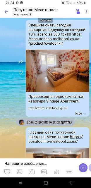 """Viber-сообщество """"Посуточно Мелитополь"""""""